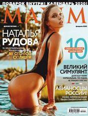 Maxim_2020_02_02.jpg