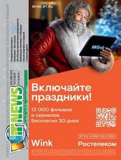 IT_News_2019_11-12_05.jpg