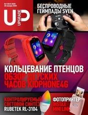 UP_grade_2020_01_01.jpg