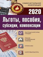 Davydenko._Benefits__allowances__subsidi
