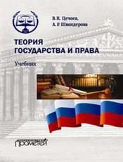 Tsechoev__Shvanderova._Theory_of_State_a