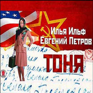 Ilf__Petrov._Tonya.png