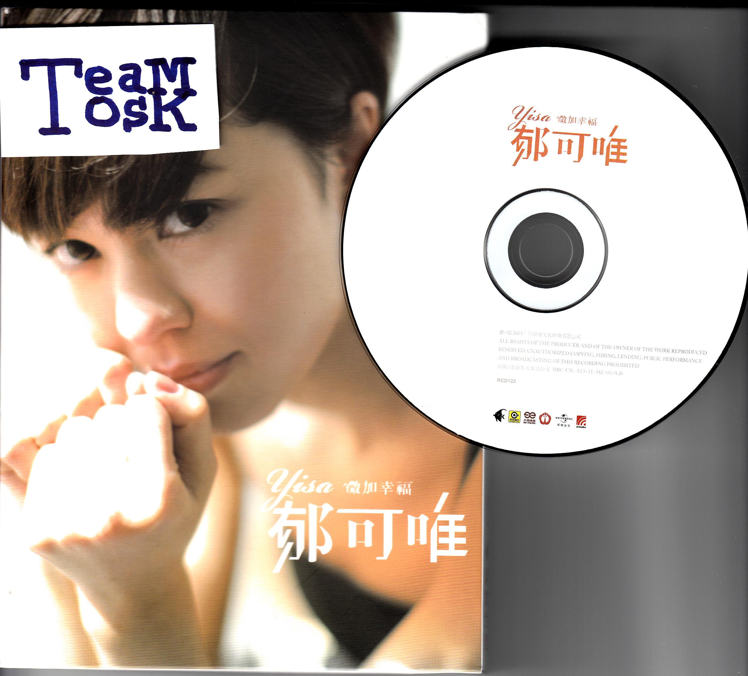 Yisa Yu (郁可唯) - Wei Jia Xing Fu (微加幸福) [2011] [Album]