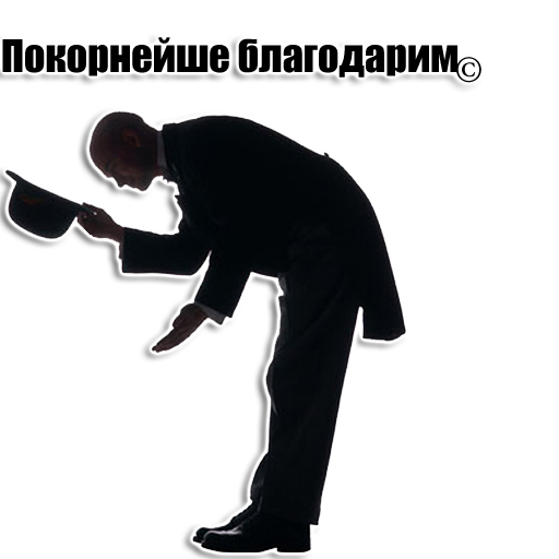 100pokorneyshe_blagodaryu.png