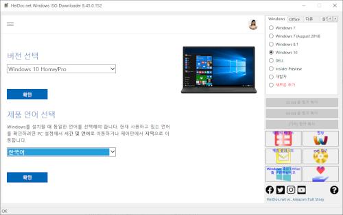 Windows-ISO-Downloader.png
