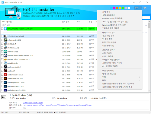HiBit_Uninstaller.png