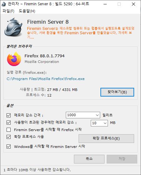 Firemin_Server.png