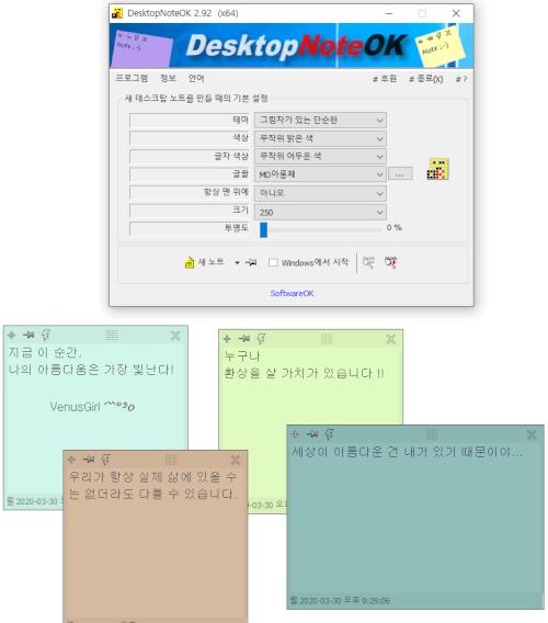 DesktopNoteOK.png